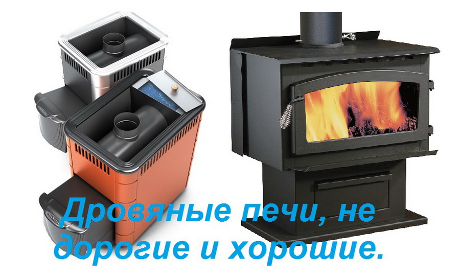Дровяные печи | Дровяные печи Киев | Дровяные печи купить | дровяные печи стоимость |